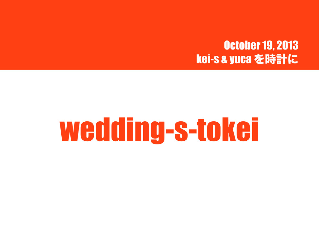 October 19, 2013 kei-s & yuca Λ࣌ܭʹ wedding-s-to...