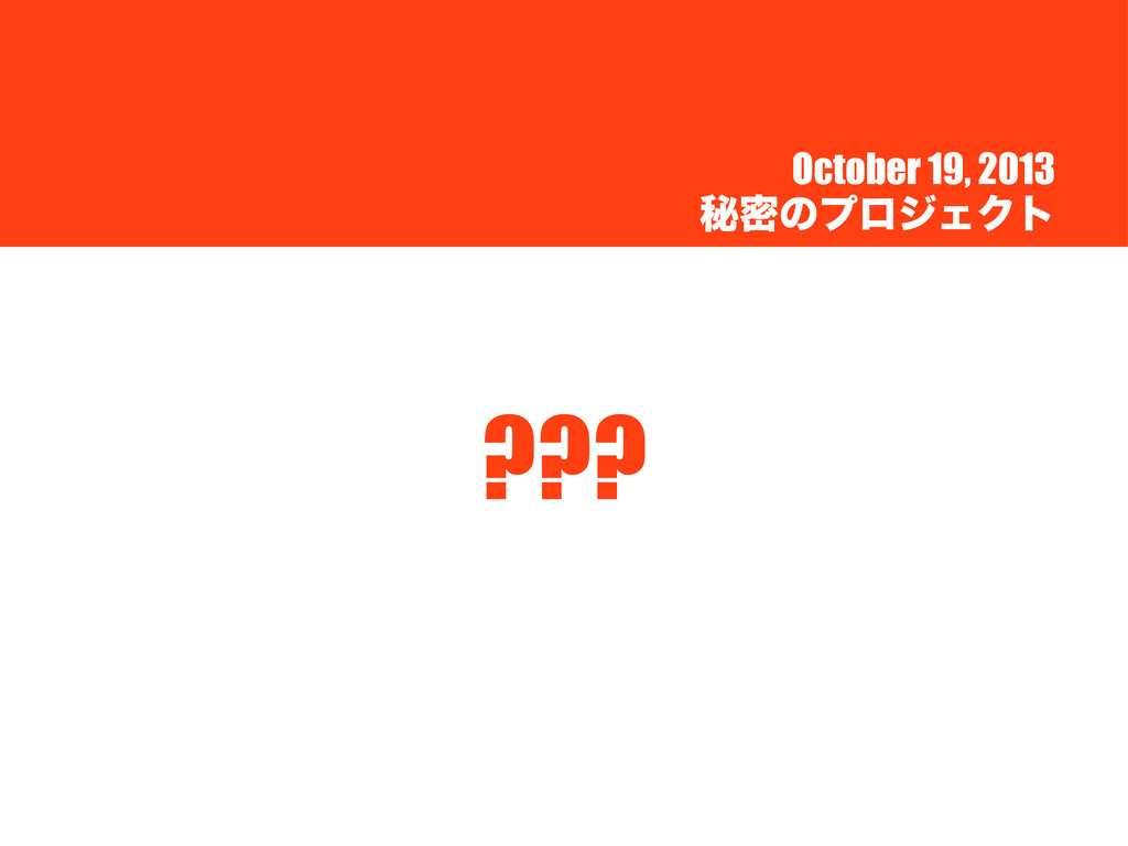 October 19, 2013 ൿີͷϓϩδΣΫτ ???