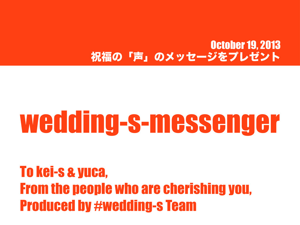 October 19, 2013 ॕͷʮʯͷϝοηʔδΛϓϨθϯτ wedding-s-m...