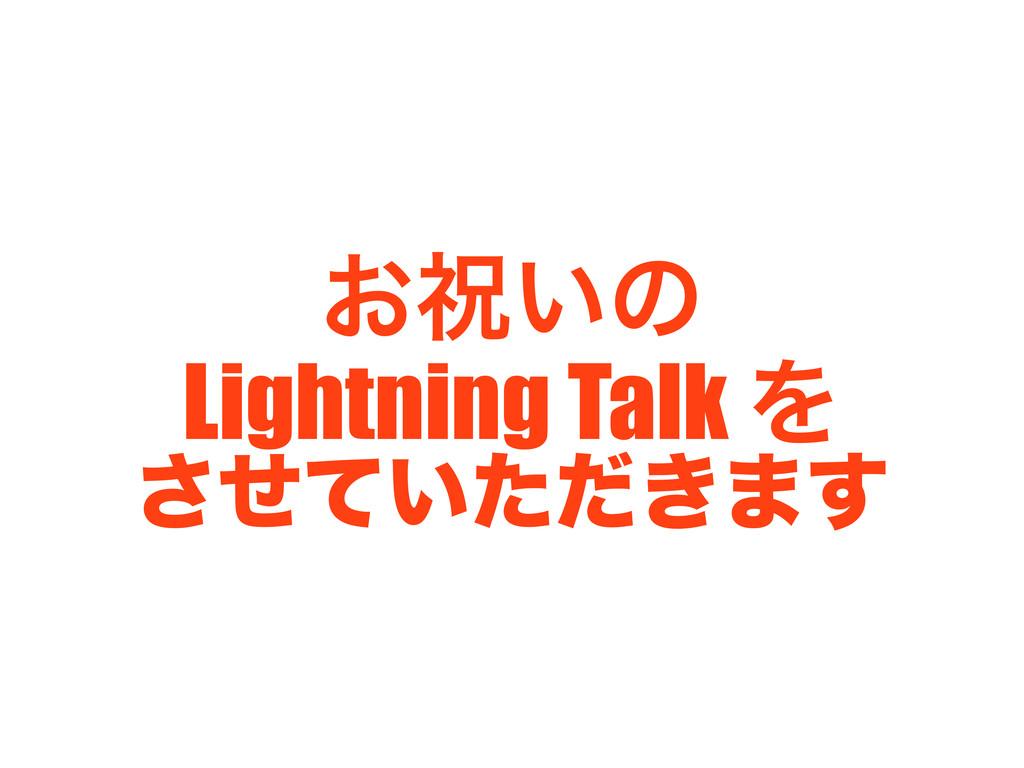 ͓ॕ͍ͷ Lightning Talk Λ ͍͖ͤͯͨͩ͞·͢