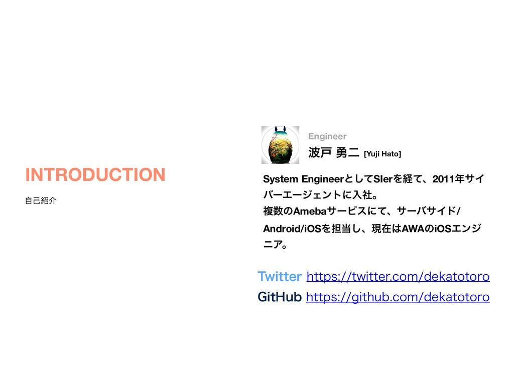 ށ ༐ೋ [Yuji Hato] INTRODUCTION ࣗݾհ System Engi...