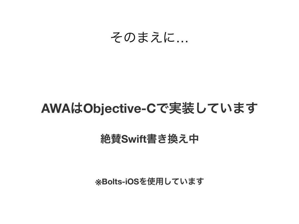 ͦͷ·͑ʹ… AWAObjective-CͰ࣮͍ͯ͠·͢ ઈSwiftॻ͖͑த ※Bo...