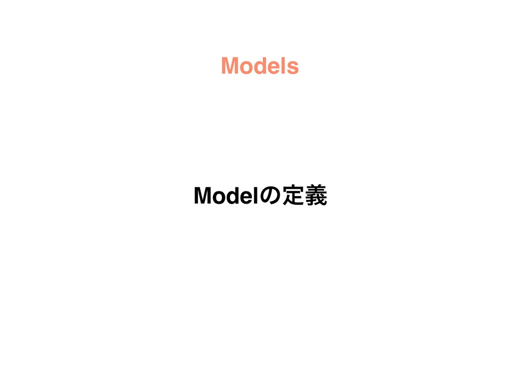 Models Modelͷఆٛ