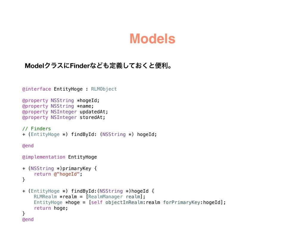 Models @interface EntityHoge : RLMObject @prope...