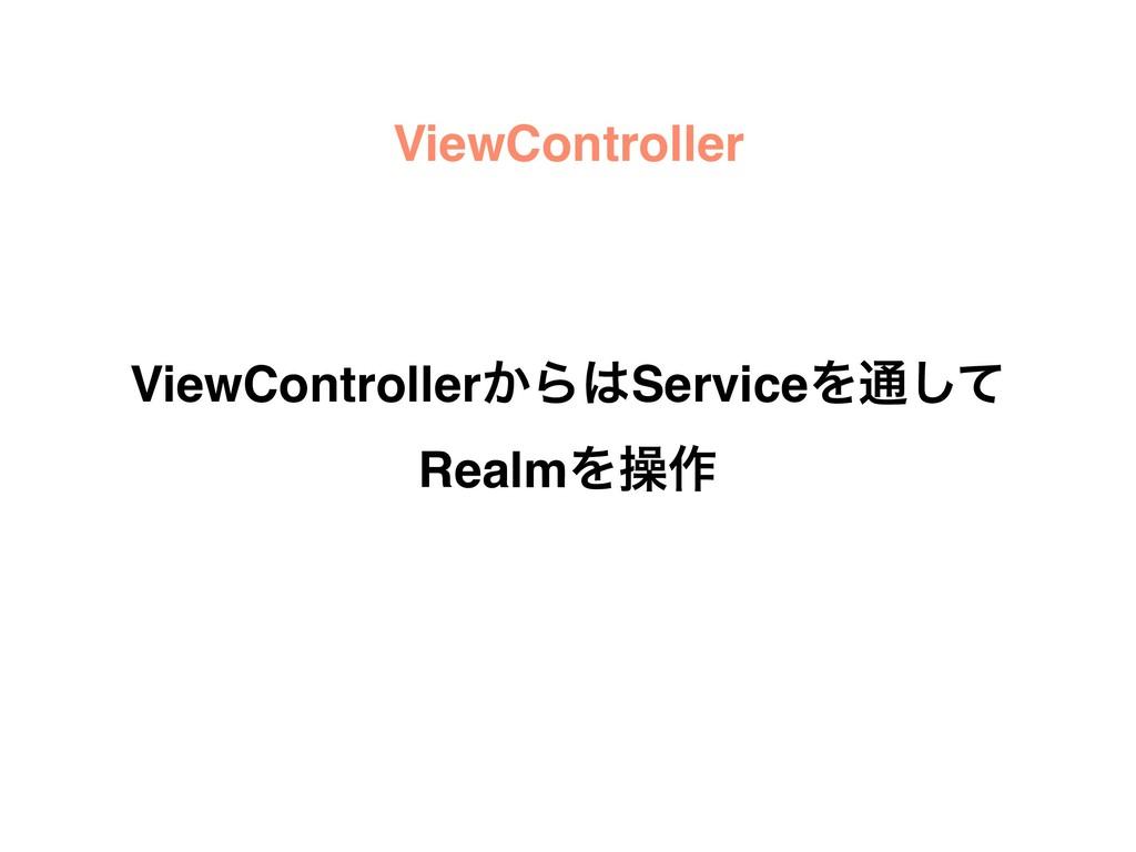 ViewController ViewController͔ΒServiceΛ௨ͯ͠ Rea...