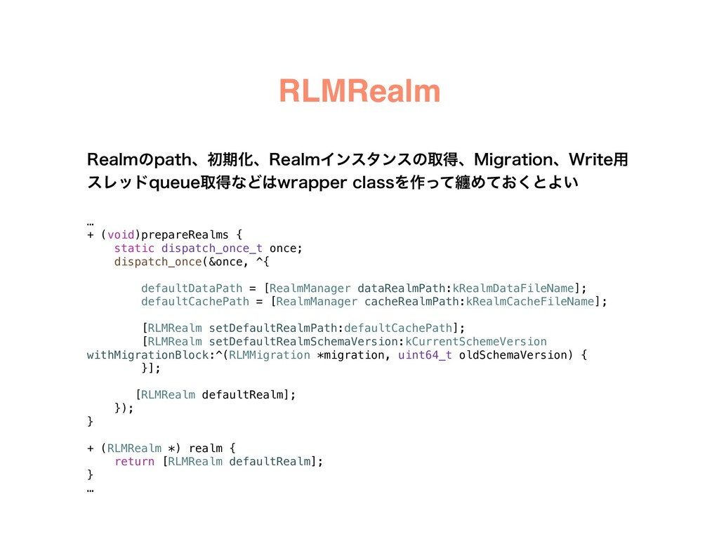 RLMRealm 3FBMNͷQBUIɺॳظԽɺ3FBMNΠϯελϯεͷऔಘɺ.JHSBUJP...