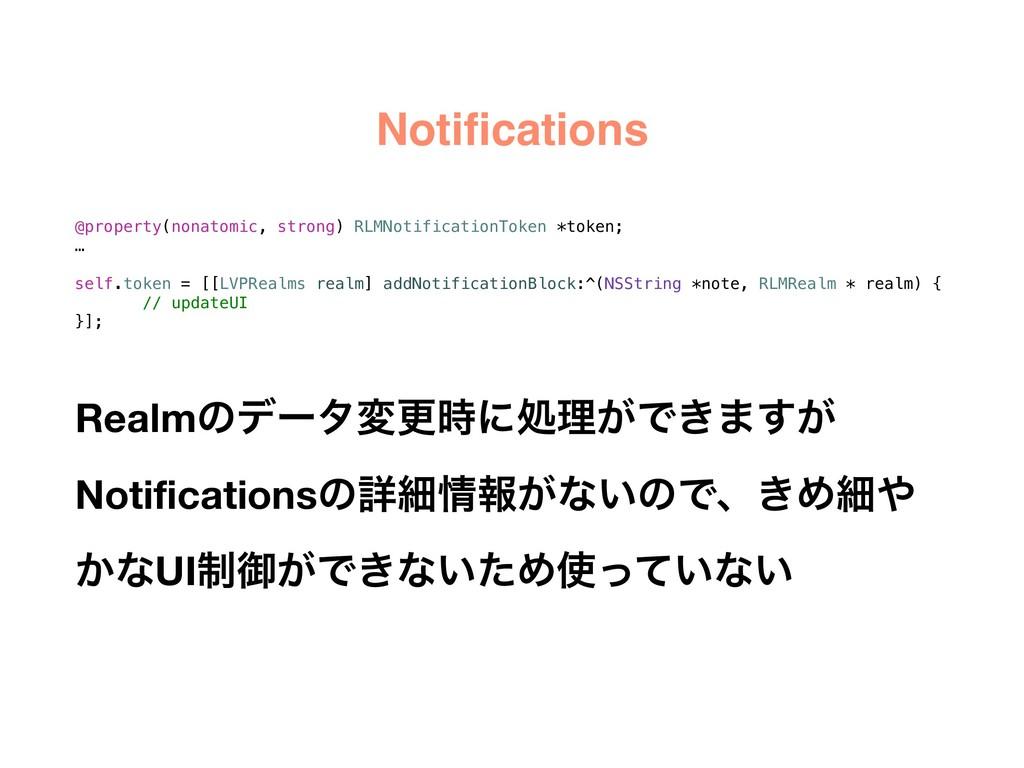 Notifications Realmͷσʔλมߋʹॲཧ͕Ͱ͖·͕͢ Notificatio...