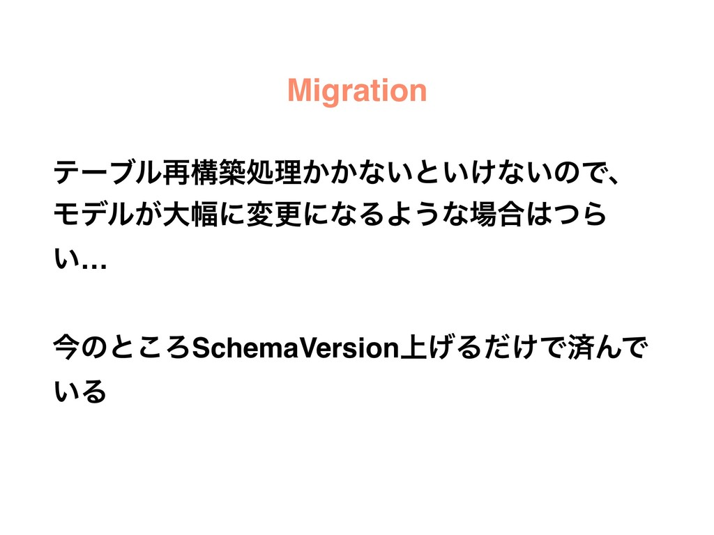 Migration ςʔϒϧ࠶ߏஙॲཧ͔͔ͳ͍ͱ͍͚ͳ͍ͷͰɺ Ϟσϧ͕େ෯ʹมߋʹͳΔΑ͏ͳ...