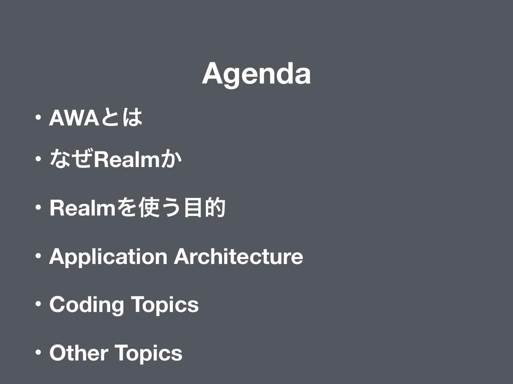 Agenda ɾRealmΛ͏త ɾApplication Architecture ɾͳ...