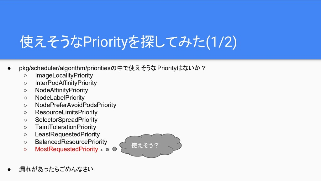 使えそうなPriorityを探してみた(1/2) ● pkg/scheduler/algori...