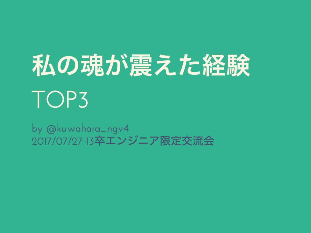 ࢲͷ͕ࠢ͑ͨܦݧ TOP3 by @kuwahara_ngv4 2017/07/27 13ଔ...