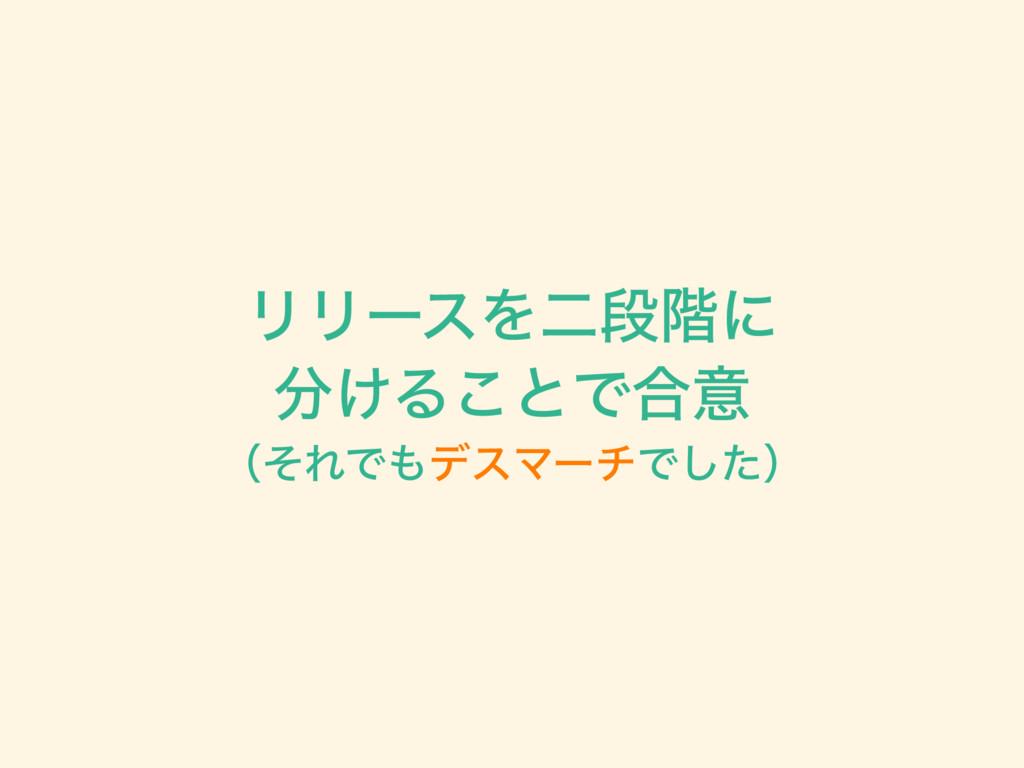 ϦϦʔεΛೋஈ֊ʹ ͚Δ͜ͱͰ߹ҙ ʢͦΕͰσεϚʔνͰͨ͠ʣ