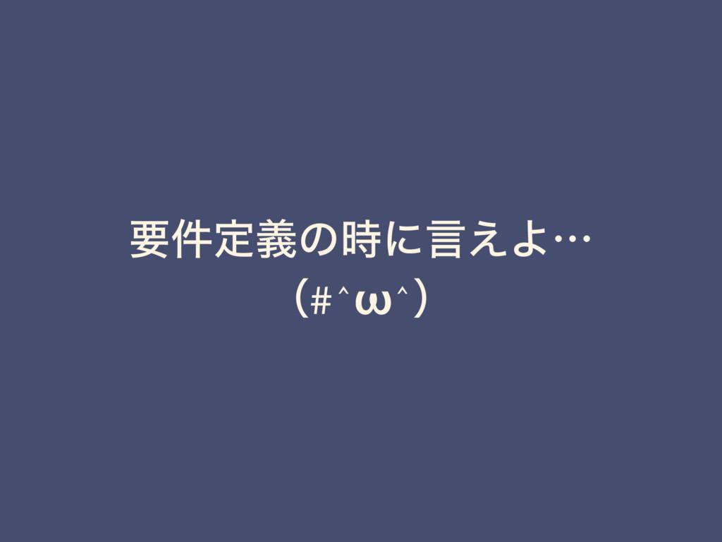 ཁ݅ఆٛͷʹݴ͑Αʜ ʢ#^ω^ʣ