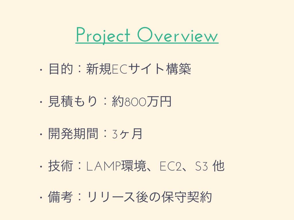 Project Overview • తɿ৽نECαΠτߏங • ݟੵΓɿ800ສԁ •...
