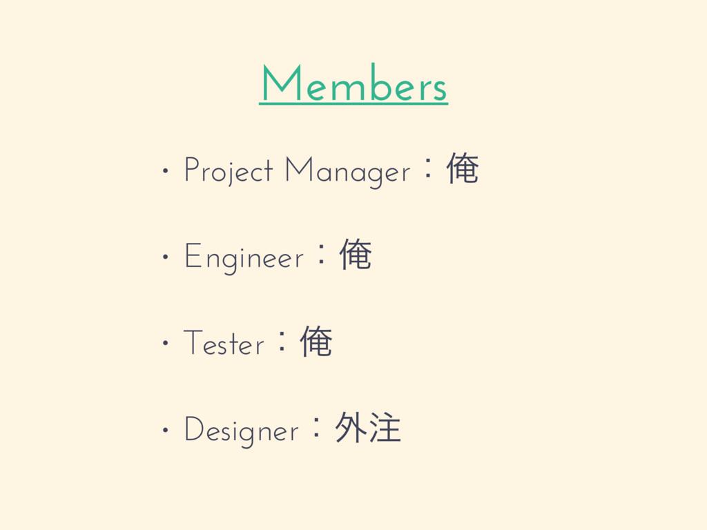 Members • Project ManagerɿԶ • EngineerɿԶ • Test...