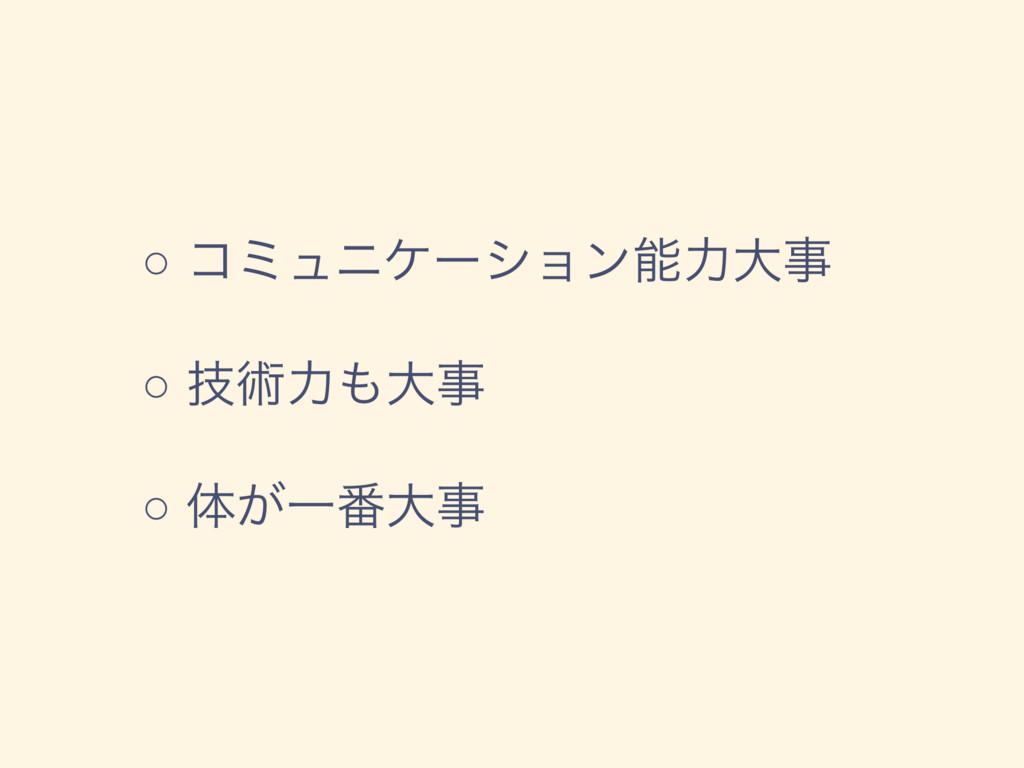 ○ ίϛϡχέʔγϣϯྗେࣄ ○ ٕज़ྗେࣄ ○ ମ͕Ұ൪େࣄ
