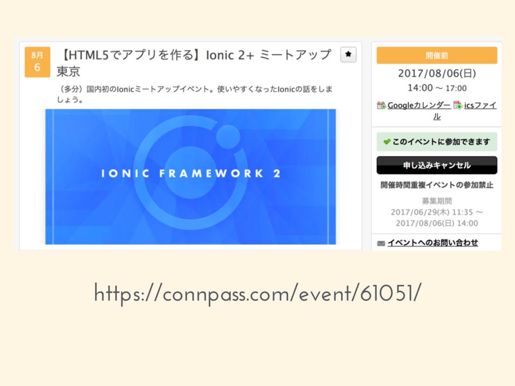 https://connpass.com/event/61051/