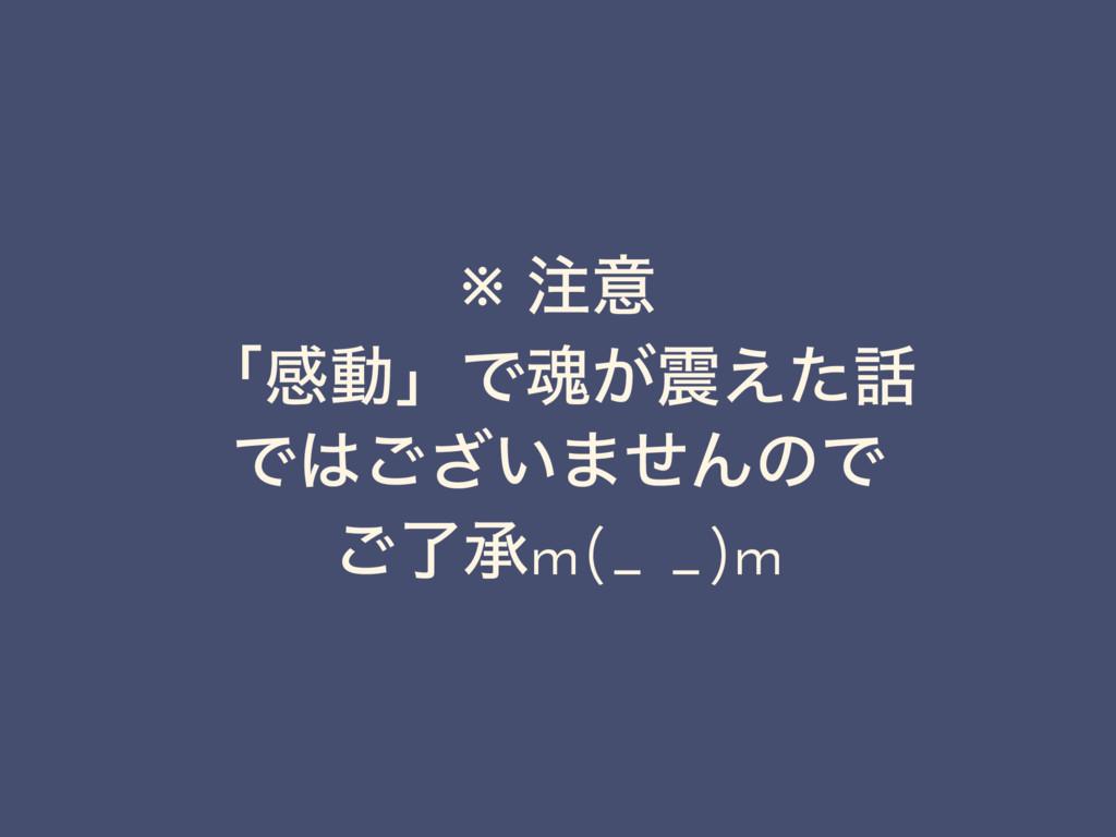 ※ ҙ ʮײಈʯͰ͕ࠢ͑ͨ Ͱ͍͟͝·ͤΜͷͰ ྃ͝ঝm(_ _)m