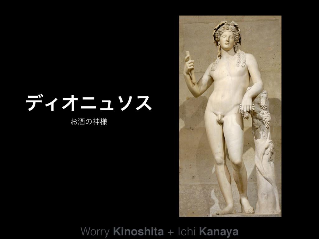 Worry Kinoshita + Ichi Kanaya σΟΦχϡιε ͓ञͷਆ༷