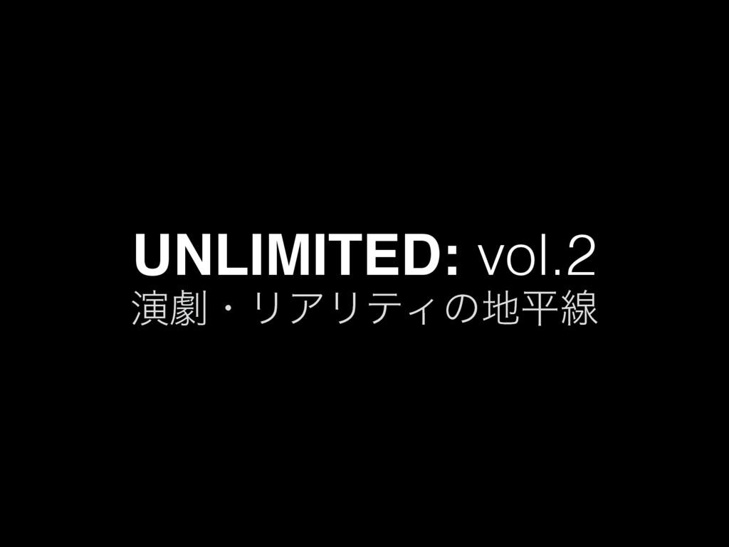 UNLIMITED: vol.2 ԋܶɾϦΞϦςΟͷฏઢ