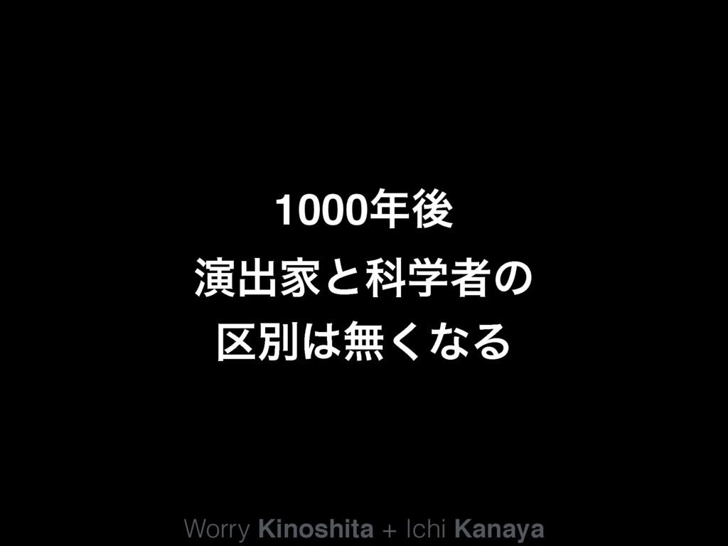 Worry Kinoshita + Ichi Kanaya 1000ޙ ԋग़ՈͱՊֶऀͷ ۠...