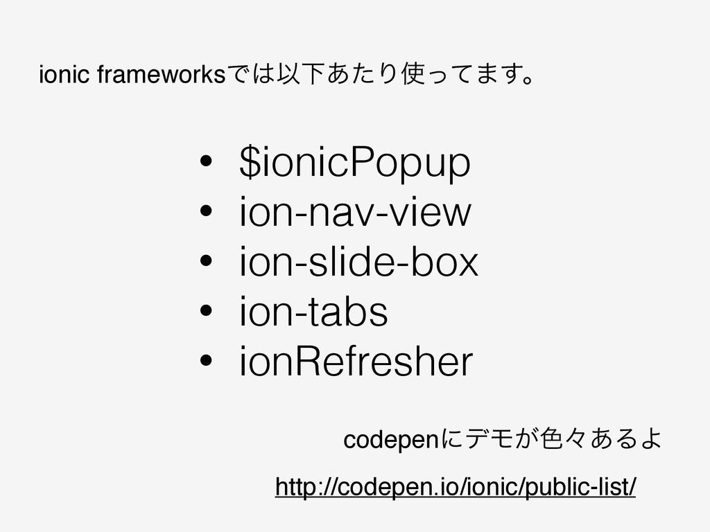 • $ionicPopup • ion-nav-view • ion-slide-box • ...