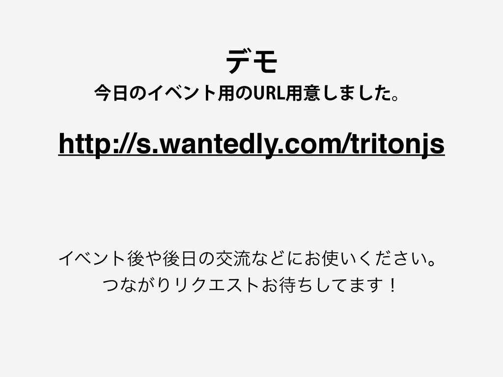 σϞ ࠓͷΠϕϯτ༻ͷ63-༻ҙ͠·ͨ͠ɻ http://s.wantedly.com/t...