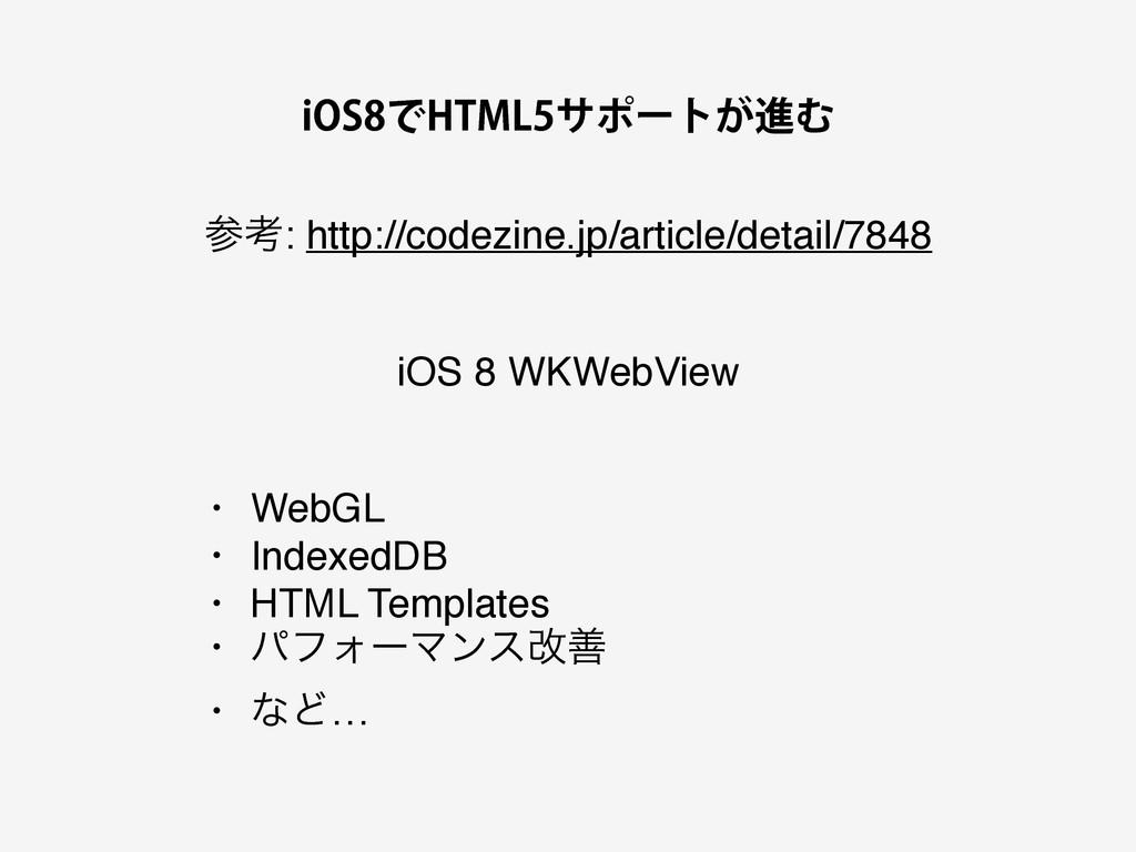 J04Ͱ)5.-αϙʔτ͕ਐΉ • WebGL • IndexedDB • HTML Te...
