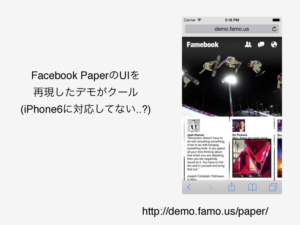http://demo.famo.us/paper/ Facebook PaperͷUIΛ ࠶...