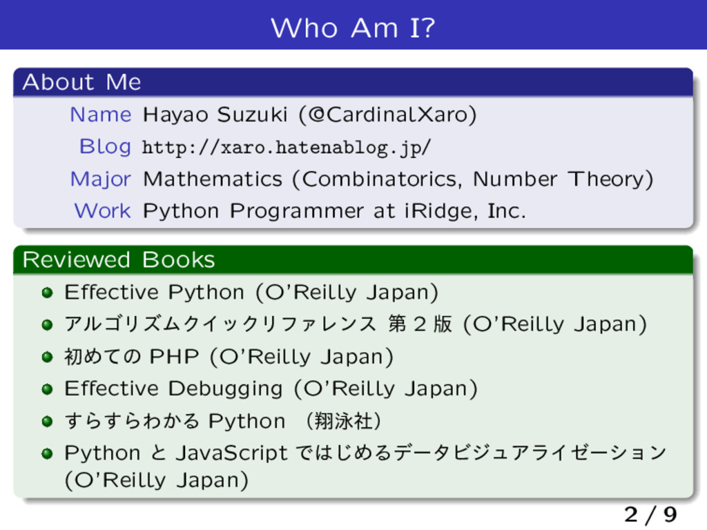 Who Am I? About Me Name Hayao Suzuki (@Cardinal...