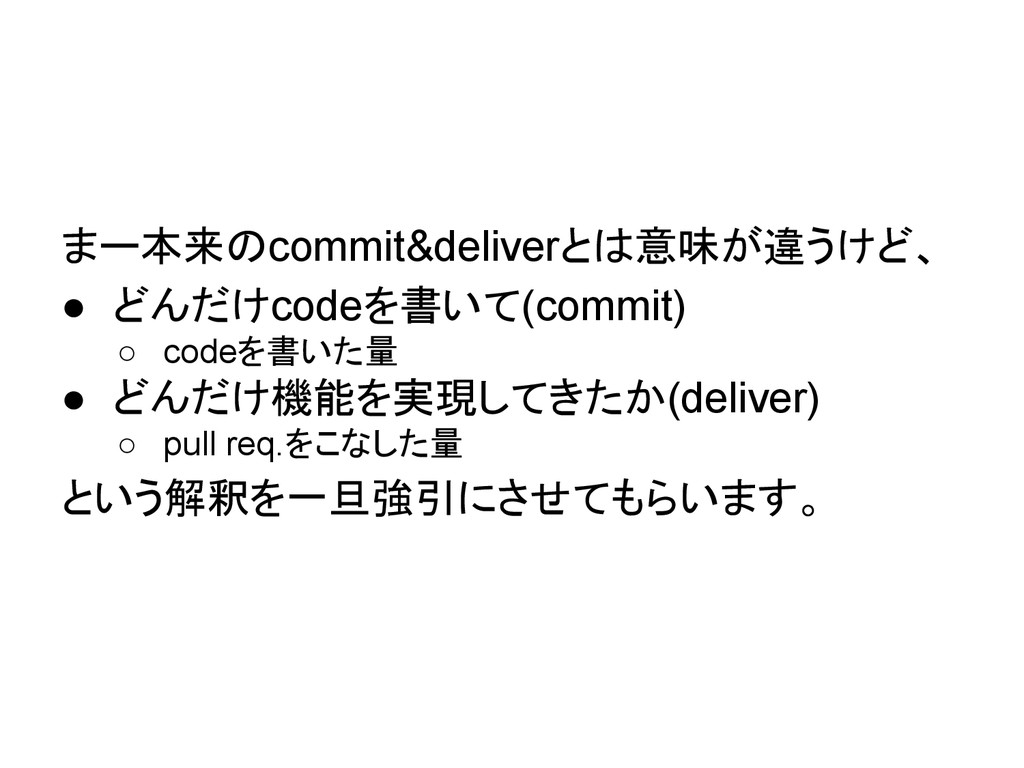 まー本来のcommit&deliverとは意味が違うけど、 ● どんだけcodeを書いて(co...