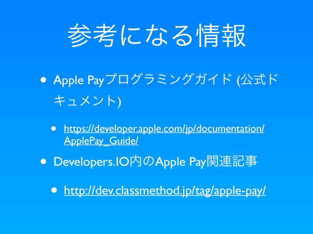 ߟʹͳΔใ • Apple PayϓϩάϥϛϯάΨΠυ (ެࣜυ Ωϡϝϯτ) • htt...