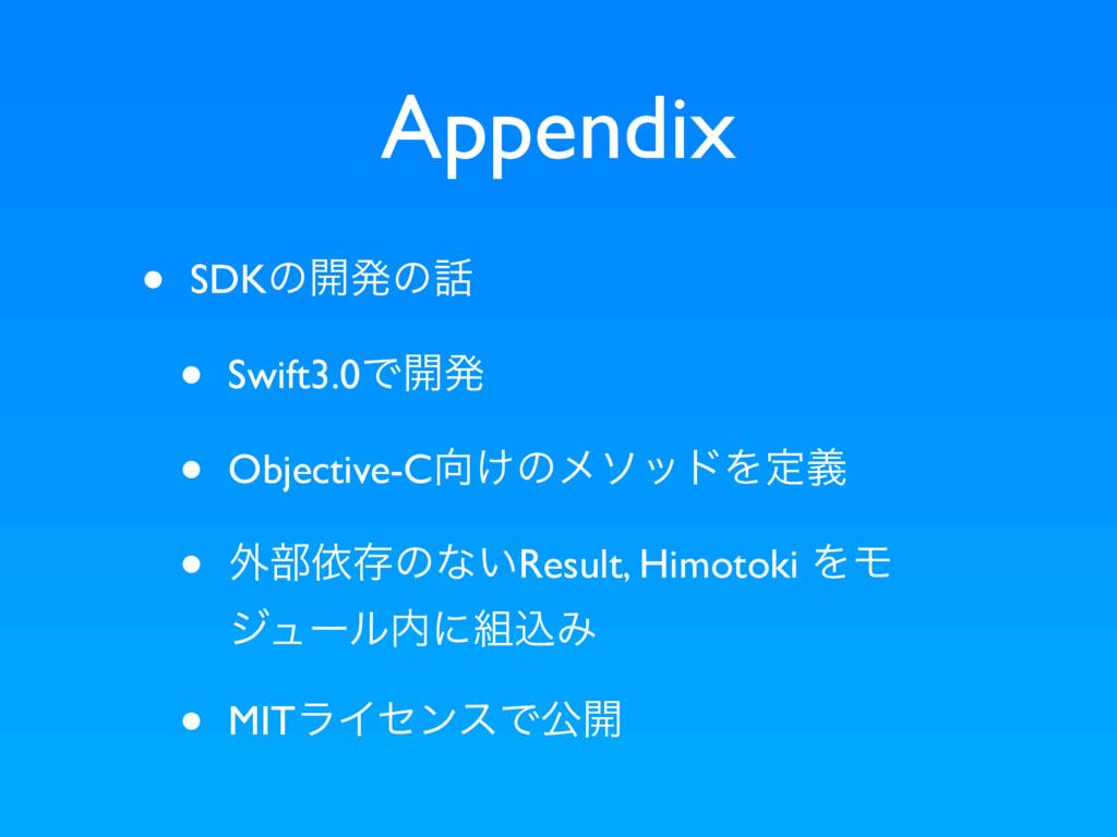 Appendix • SDKͷ։ൃͷ • Swift3.0Ͱ։ൃ • Objective-C...