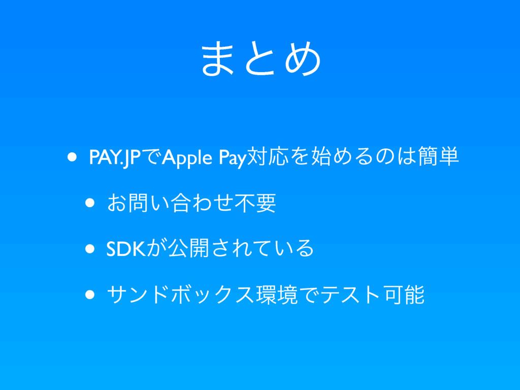 ·ͱΊ • PAY.JPͰApple PayରԠΛΊΔͷ؆୯ • ͓͍߹Θͤෆཁ • S...