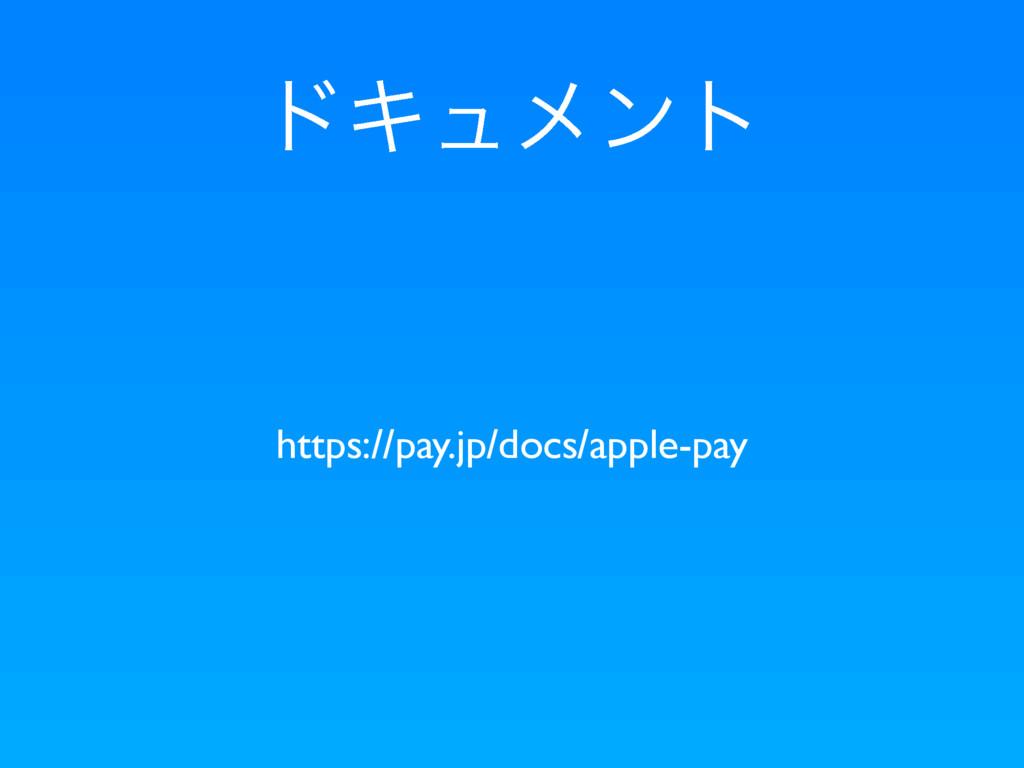 υΩϡϝϯτ https://pay.jp/docs/apple-pay