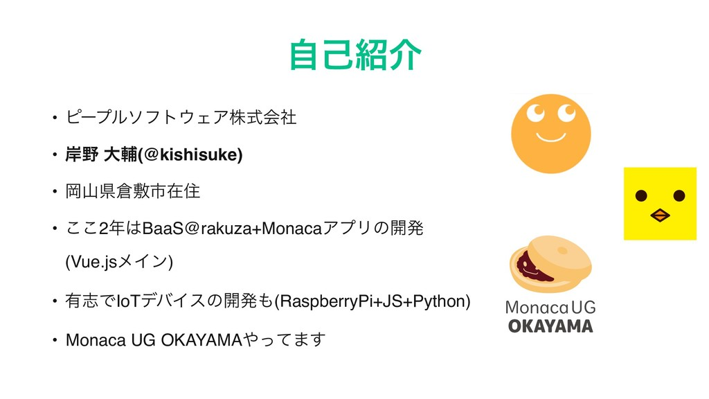 ࣗݾհ • ϐʔϓϧιϑτΣΞגࣜձࣾ • ؛ େี(@kishisuke) • Ԭݝ...