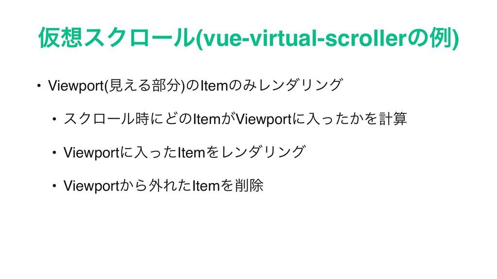 ԾεΫϩʔϧ(vue-virtual-scrollerͷྫ) • Viewport(ݟ͑Δ෦...