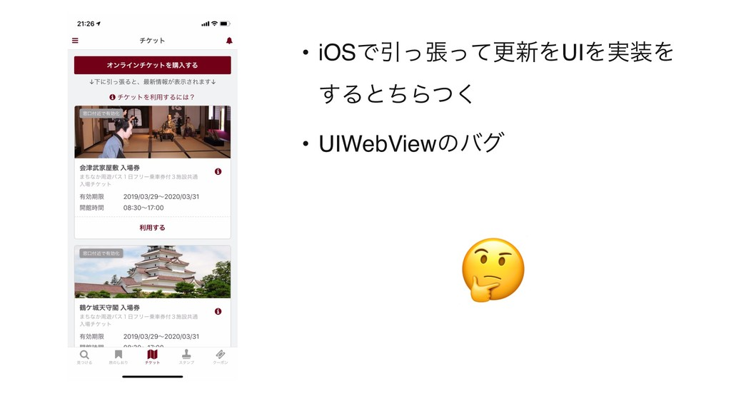 • iOSͰҾͬுͬͯߋ৽ΛUIΛ࣮૷Λ ͢ΔͱͪΒͭ͘ • UIWebViewͷόά