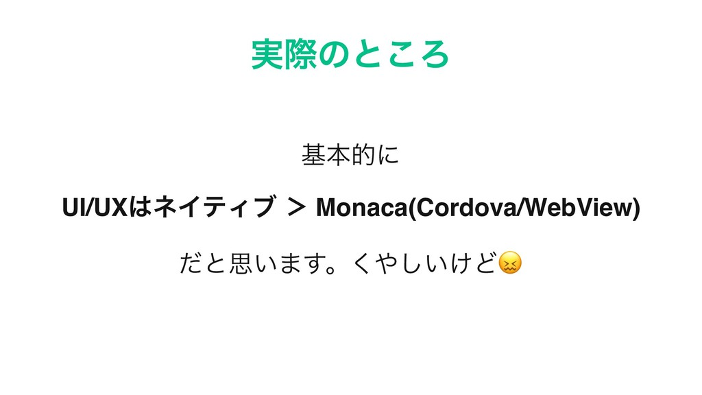࣮ࡍͷͱ͜Ζ جຊతʹ UI/UXωΠςΟϒ ' Monaca(Cordova/WebVie...