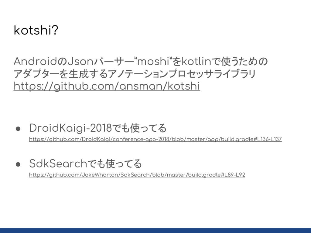 """kotshi? AndroidのJsonパーサー""""moshi""""をkotlinで使うための アダ..."""