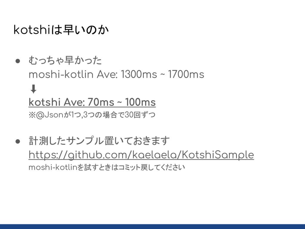 kotshiは早いのか ● むっちゃ早かった moshi-kotlin Ave: 1300ms...