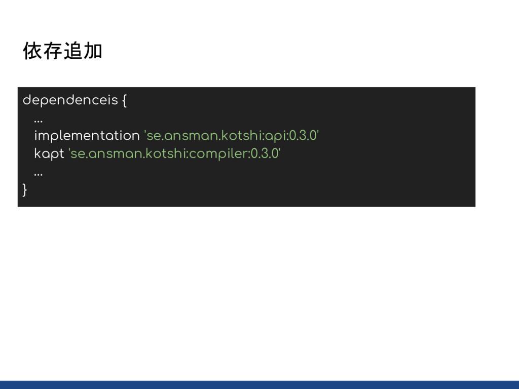 依存追加 dependenceis { … implementation 'se.ansman...