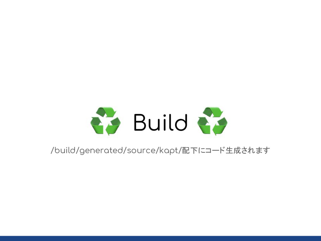 Build /build/generated/source/kapt/配下にコード生成されます