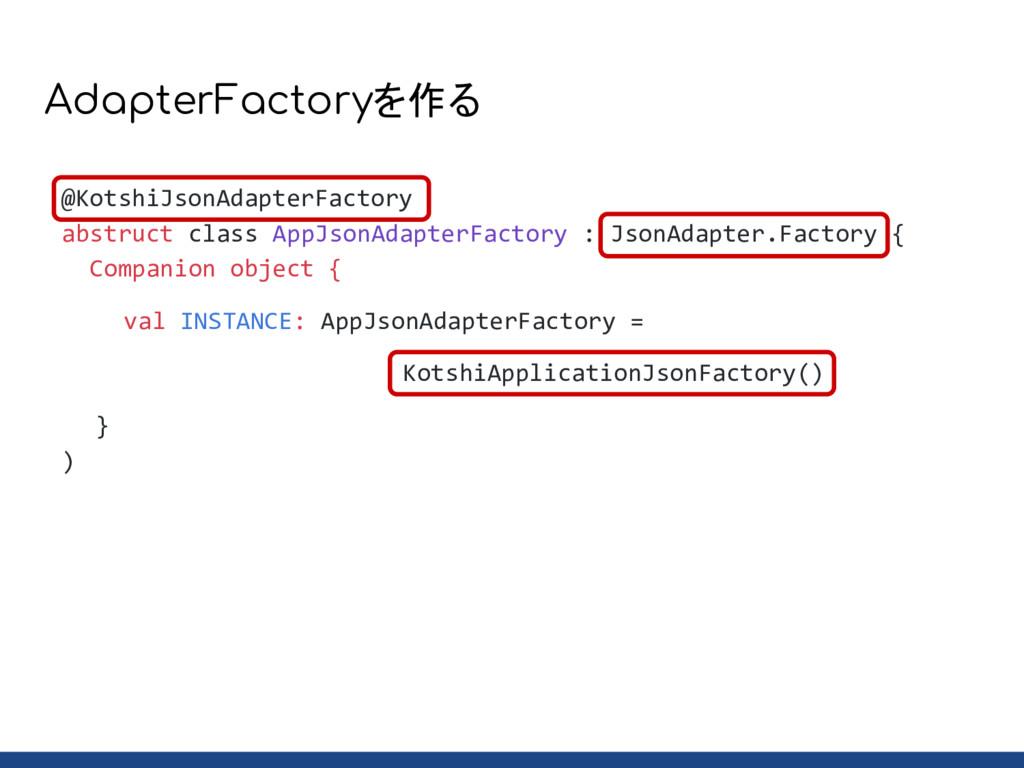 AdapterFactoryを作る @KotshiJsonAdapterFactory abs...