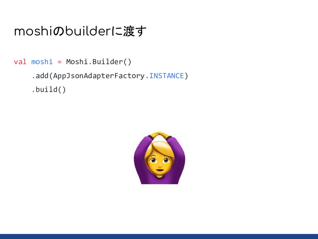 moshiのbuilderに渡す val moshi = Moshi.Builder() .a...