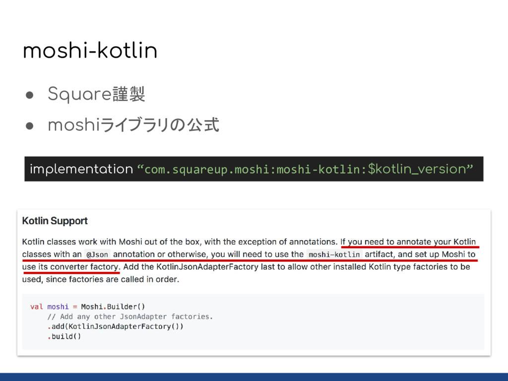 moshi-kotlin ● Square謹製 ● moshiライブラリの公式 impleme...