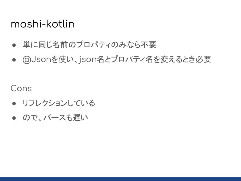 moshi-kotlin ● 単に同じ名前のプロパティのみなら不要 ● @Jsonを使い、js...