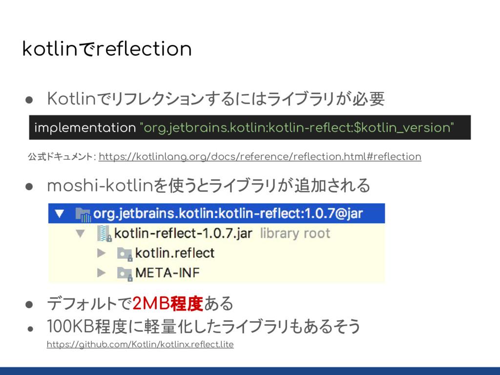 kotlinでreflection ● Kotlinでリフレクションするにはライブラリが必要 ...