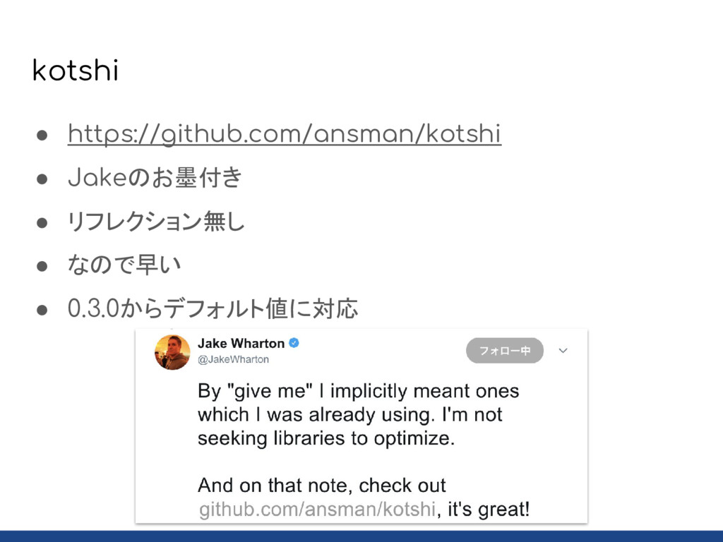 kotshi ● https://github.com/ansman/kotshi ● Jak...