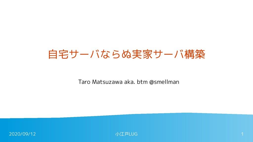 2020/09/12 小江戸LUG 1 自宅サーバならぬ実家サーバ構築 Taro Matsuz...